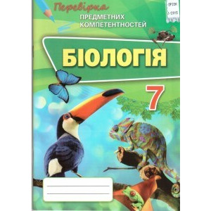 Біологія 7 клас Перевірка предметних компетентностей Сліпчук І. Ю.