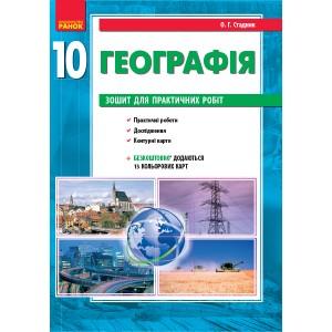 Географія (рівень стандарту) 10 клас Зошит для практичних робіт Стадник О.Г.