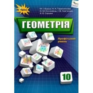 Бурда 10 клас Геометрія Підручник (профільний рівень) 2019 Бурда М.І., Тарасенкова Н.А.