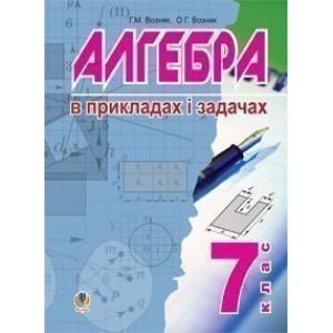 Алгебра в прикладах і задачах 7 клас