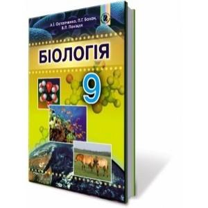 Остапченко 9 клас Біологія Підручник Остапченко Л.І., Балан П.Г., Поліщук В.П.