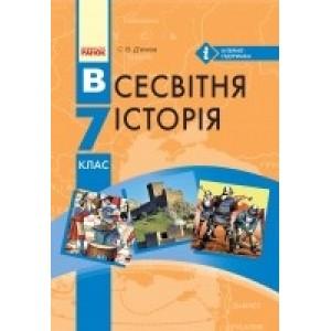 Всесвітня історія 7 клас Підручник Д'ячков С.В.