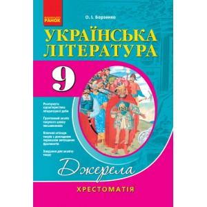 Українська література 9 клас: хрестоматія Борзенко О.І.