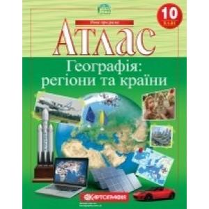 Атлас Географія регіони та країни 10 клас (нова програма) Картографія