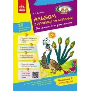 Альбом з аплікації, ліплення, конструювання 5-й рік життя Частина 2 Яковлєва Н.В.