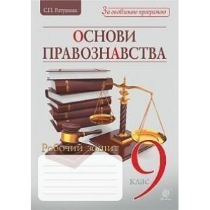 Основи правознавства Робочий зошит для учня 9 клас За оновленою програмою Ратушняк Святослав Петрович