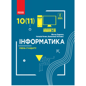 Інформатика (рівень стандарту) Підручник 10 (11) клас Руденко, Речич.