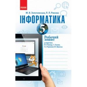 Інформатика 5 клас Робочий зошит (до підручн. Ривкінд Й) Золочевська М.В., Рикова Л.Л.