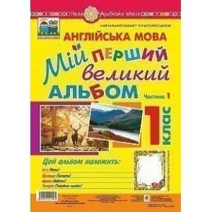 Англійська мова 1 клас Мій перший великий альбом НУШ Зайковскі Світлана Андріївна