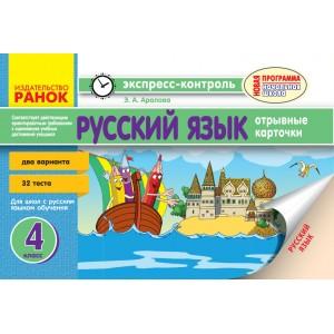 Русский язык 4 класс Отрывные карточки (для русшк) Аралова Э.А.
