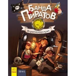 Банда Піратів Корабель-привид Рос Ж. Парашини-Дени, О. Дюпен