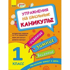 Упражнения на школьные каникулы 1 класс (Осенние,зимние,весенние) Каспарова Ю.В.