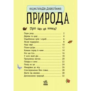 Енциклопедія дошкільника (нова) : Природа Каспарова