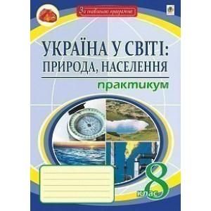 Україна у світі: природа населення 8 клас практикум видання восьме перероблене і доповнене Пугач Микола Іванович