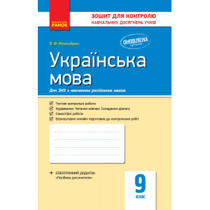 Українська мова 9 клас (для ЗНЗ з навчанням російською мовою): зошит для контролю навчальних досягнень учнів Жовтобрюх В.Ф.