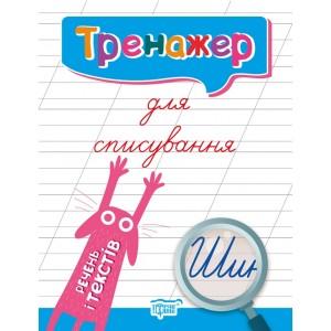 Тренажер для исправления почерка Тетрадь для списывания Предложения и тексты Фисина А