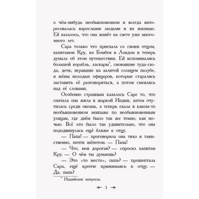 Класичні романи: Маленькая принцесса Френсіс Бернет цена в Украине