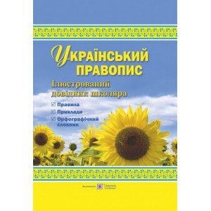 Український правописІлюстрований довідник школяра Давидова.О