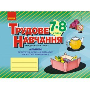 Трудове навчання 7–8 клас Альбом: об'єкти технологічної діяльності Обслуговуючі види праці Гащак В.М.