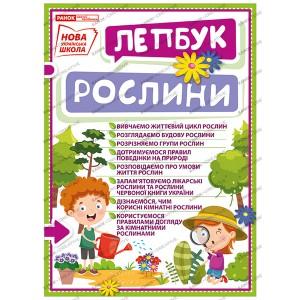 1015-17 Лепбук.Світ рослин ; 25; Лепбуки 13210013У;