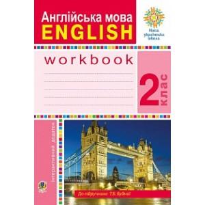 Англійська мова 2 клас Робочий зошит (до підручн. Будної Т) НУШ Будна Т.Б.