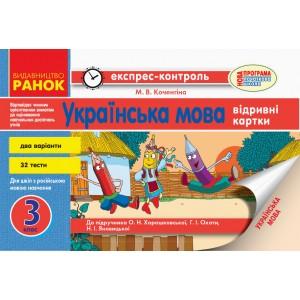 Українська мова 3 клас: відривні картки Експрес-контроль Коченгіна М.В.