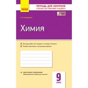 Химия 9 класс: тетрадь для контроля учебных достижений учащихся Григорович А.В.
