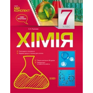 Мій конспект Хімія 7 клас О. К. Русанова