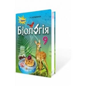 Коршевнюк 9 клас Біологія Підручник Коршевнюк Т.В.