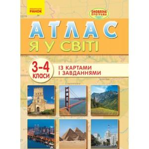 Атлас із картами і завданнями Я у світі 3-4 класи