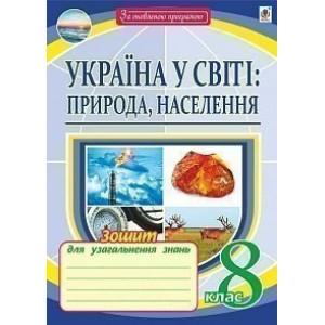 Географія Україна у світі природа населення зошит для узагальнення знань 8 клас Пугач Микола Іванович