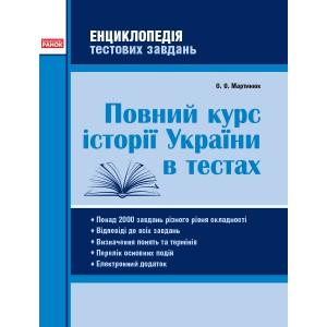Повний курс історії України в тестах Енциклопедія тестових завдань