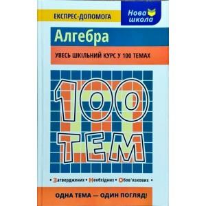 100 тем Алгебра Експрес-допомога Виноградова Т.М.