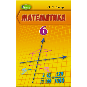 Математика 6 клас Істер О.С. Істер О.С.