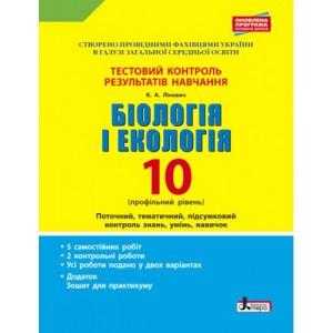 Біологія і екологія 10 класТестовий контроль результатів навчання Профільний рівень Лінєвич К.А.