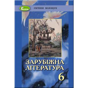Волощук 6 клас Зарубіжна література Підручник 2019 Волощук Є. В.