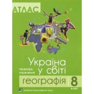 Атлас 8 клас Географія Україна у світі ПІП