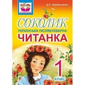 Соколик Українська післябукварна читанка Чередниченко Д.С.