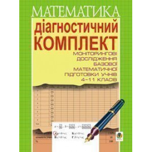 Діагностичний комплект для проведення моніторингових досліджень базової математичної підготовки учнів 4-11 класів Бродський Яків Соломонович