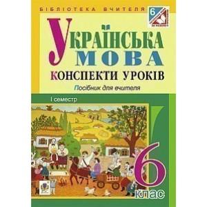Українська мова конспекти уроків 6 клас І семестр (за підручником О В Заболотного В В Заболотного)