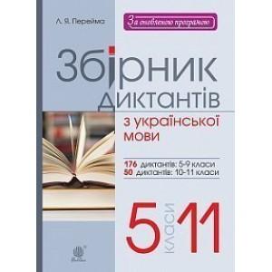 Збірник диктантів з української мови 5-11 класи
