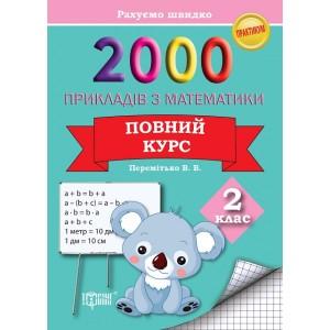 Практикум Считаем быстро 2000 примеров по математике 2 класс Полный курс Перемитько В