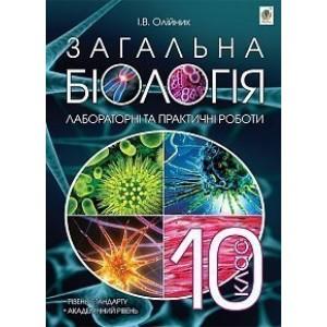 Загальна біологія лабораторні та практичні роботи 10 клас рівень стандарту академічний рівень Олійник Іванна Володимирівна