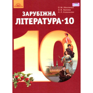 Зарубіжна література 10 клас (рівень стандарту) (російська)