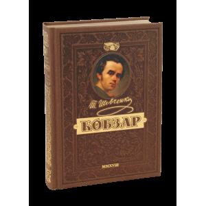 КОБЗАР Самое полное издание Уникальное коллекционное издание премиумкласса