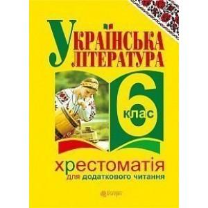 Українська література Хрестоматія для додаткового читання 6 клас