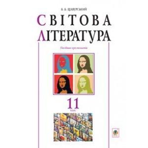 Світова література 11 клас Посібник-хрестоматія
