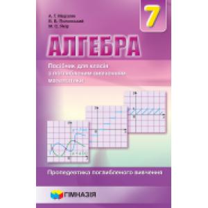 7 клас Алгебра Посібник для класів з поглибленим вивченням математики А. Г. Мерзляк, В. Б. Полонський, М. С. Якір