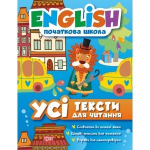 English начальная школа Все тексты для чтения