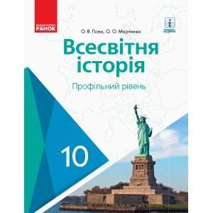 Всесвітня історія Профільний рівень Підручник 10 клас Гісем О.В., Мартинюк О.О.